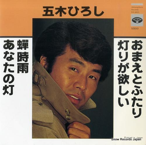 ITSUKI, HIROSHI omae to futari KA-6023 - front cover