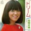 IWASAKI, HIROMI dream