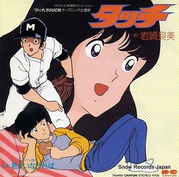 IWASAKI, YOSHIMI touch