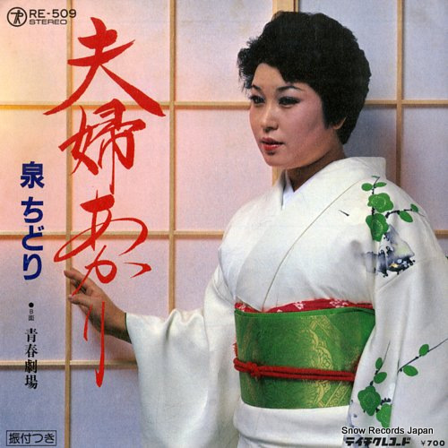 IZUMI, CHIDORI meoto akari RE-509 - front cover