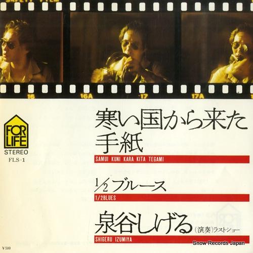 IZUMIYA, SHIGERU samui kuni kara kita tegami FLS-1 - front cover