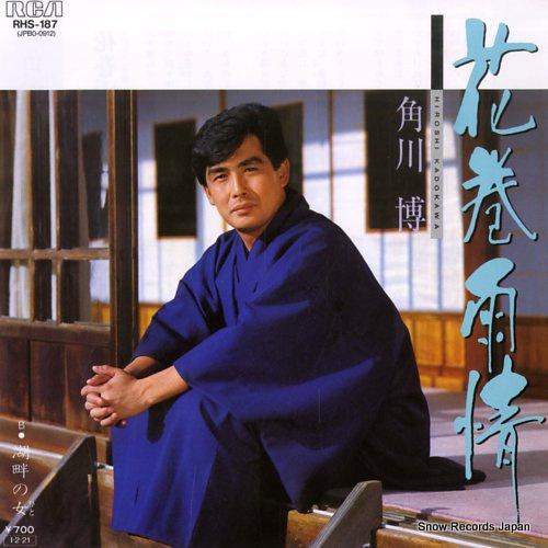 KADOKAWA, HIROSHI hanamaki ujo RHS-187 - front cover