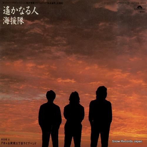 KAIENTAI harukanaru hito 7DX-2023 - front cover