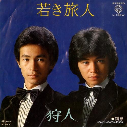 KARYUDO wakaki tabibito L-188W - front cover