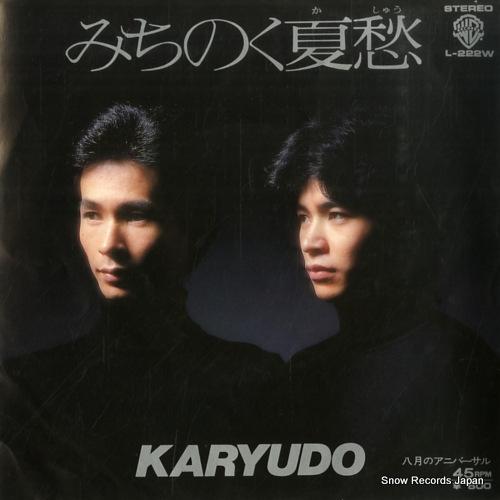 KARYUDO michinoku kashu L-222W - front cover