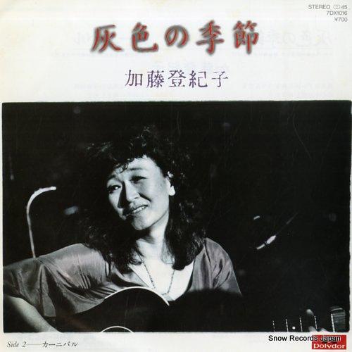 KATO, TOKIKO haiiro no kisetsu