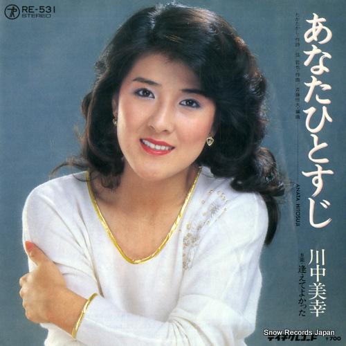 KAWANAKA, MIYUKI anata hitosuji RE-531 - front cover