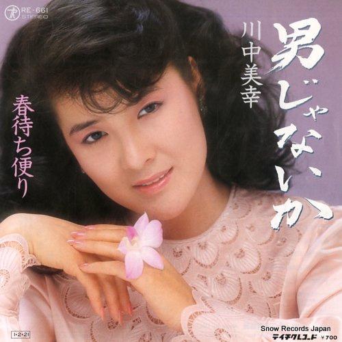 KAWANAKA, MIYUKI otoko jyanaika RE-661 - front cover
