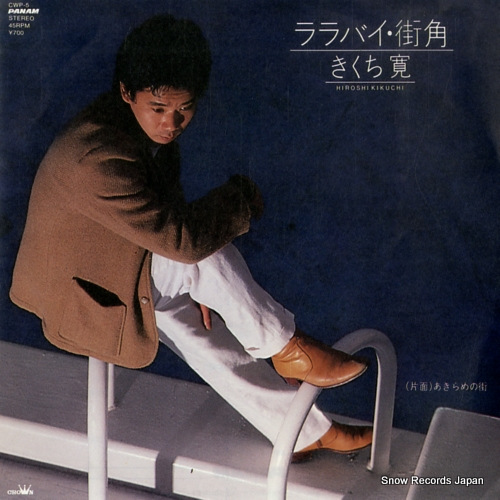 KIKUCHI, HIROSHI lullaby machikado CWP-5 - front cover