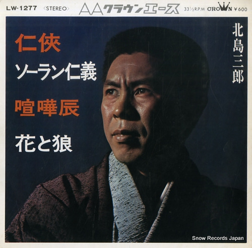 KITAJIMA, SABURO ninkyo LW-1277 - front cover