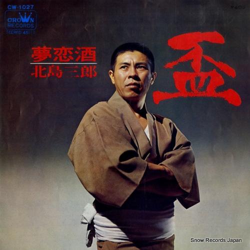 KITAJIMA, SABURO sakazuki CW-1027 - front cover