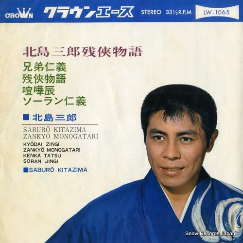 KITAJIMA, SABURO kitajima saburo zankyo monogatari LW-1065 - front cover