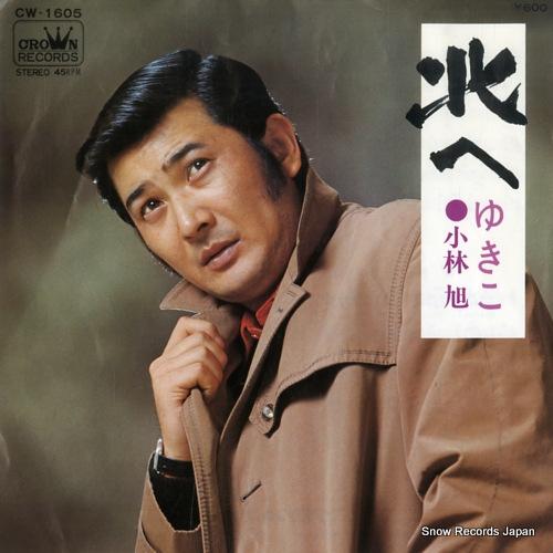 KOBAYASHI, AKIRA kita e CW-1605 - front cover