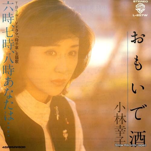KOBAYASHI, SACHIKO omoidezake L-257W - front cover