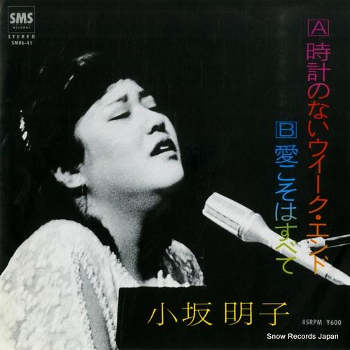 KOSAKA, AKIKO tokei no nai weekend SM06-41 - front cover