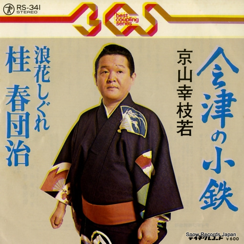 KYOUYAMA, KOUSHIWAKA aizu no kotetsu RS-341 - front cover