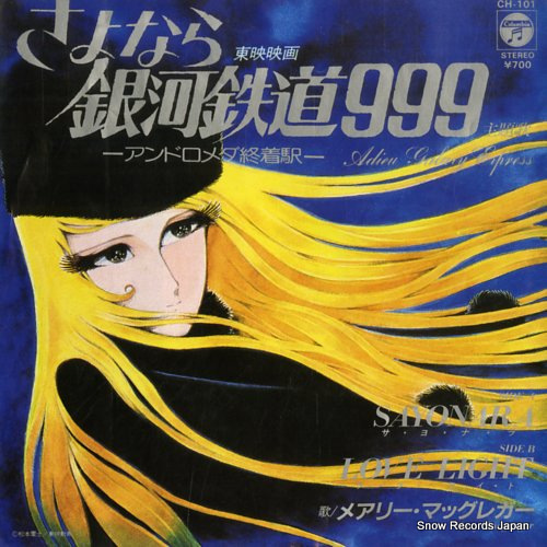 MACGREGOR, MARY sayonara galaxy express 999