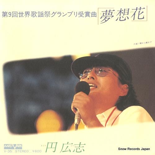 MADOKA, HIROSHI musoubana