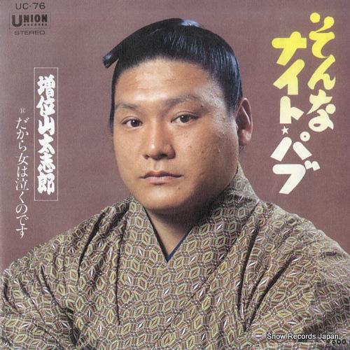 MASUIYAMA, DAISHIRO sonna night pub UC-76 - front cover