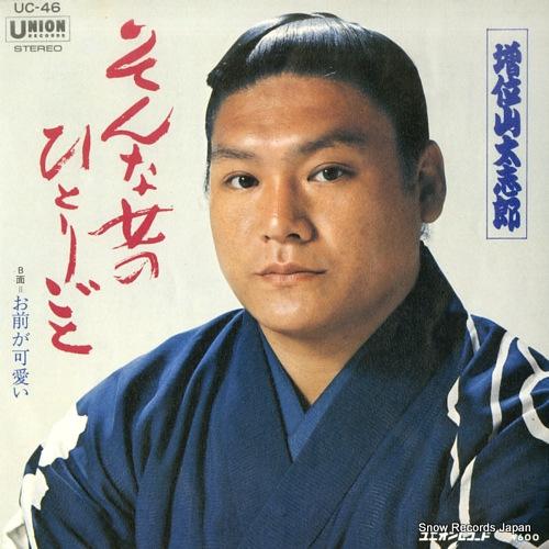 MASUIYAMA, DAISHIRO sonna onna no hitorigoto UC-46 - front cover