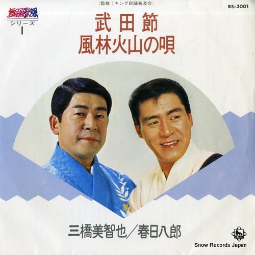 MIHASHI, MICHIYA / HACHIRO KASUGA takedabushi / furinkazan no uta BS-3001 - front cover