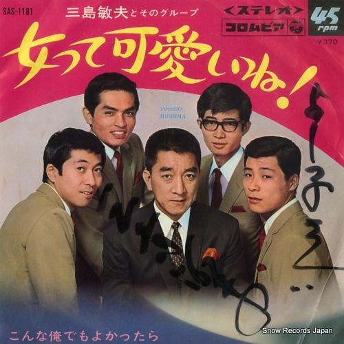 MISHIMA, TOSHIO onnatte kawaiine SAS-1181 - front cover