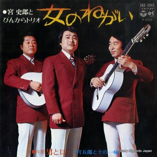 MIYA, SHIRO, AND PINKARA TRIO onna no negai SAS-2045 - front cover