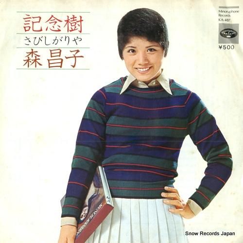MORI, MASAKO kinenju KA-487 - front cover