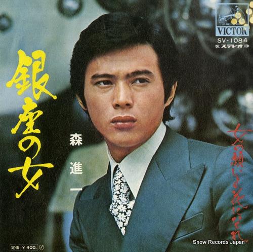 MORI, SHINICHI ginza no onna SV-1084 - front cover