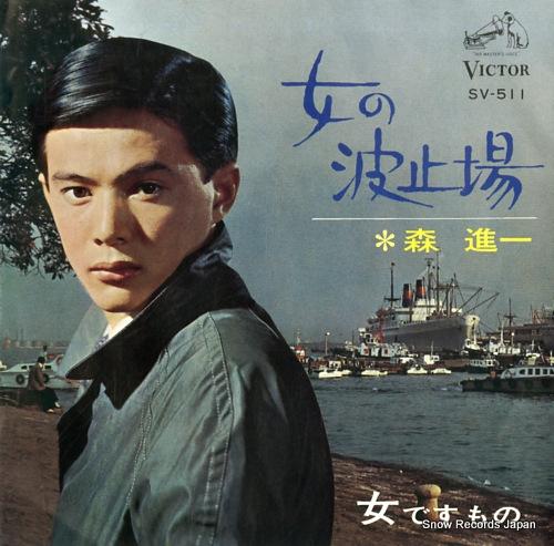 MORI, SHINICHI onnna no hatoba SV-511 - front cover