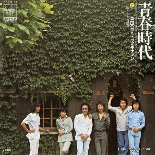 MORITA, KOICHI, AND TOP GALLANTS seisyunjidai 06SH51 - front cover