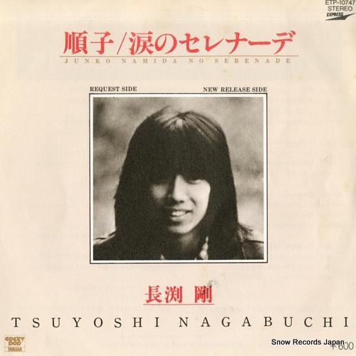 NAGABUCHI, TSUYOSHI junko