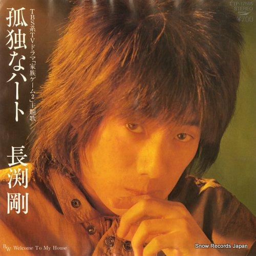 NAGABUCHI, TSUYOSHI kodoku na heart