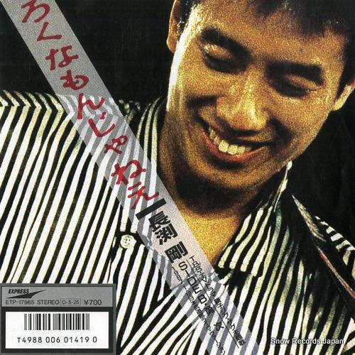 Nagabuchi tsuyoshi sachiko mp3 downloads
