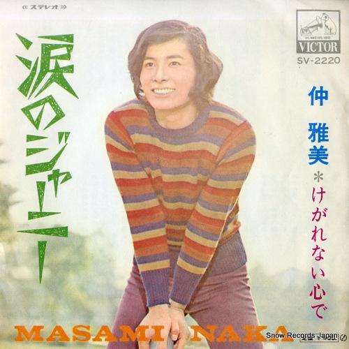 NAKA, MASAMI namida no journy SV-2220 - front cover