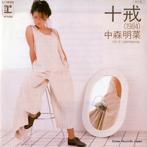 NAKAMORI, AKINA jikkai (1984)
