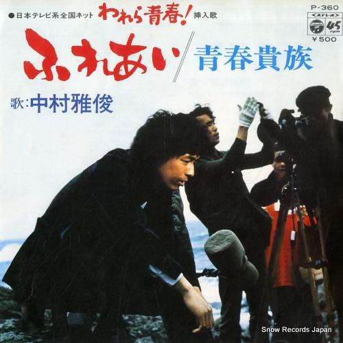 NAKAMURA, MASATOSHI fureai