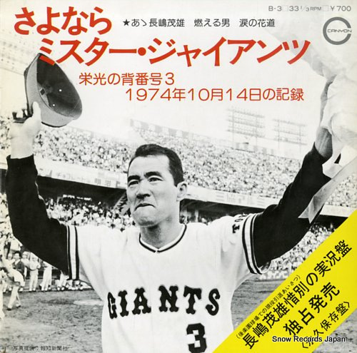 NAGASHIMA, SHIGEO sayonara mr. giants