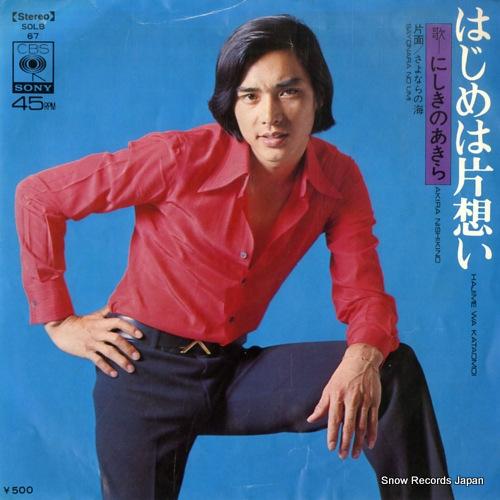 NISHIKINO, AKIRA hajime wa kataomoi SOLB67 - front cover