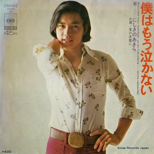 NISHIKINO, AKIRA boku-wa mou nakanai SOLB48 - front cover