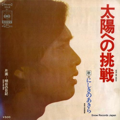 NISHIKINO, AKIRA taiyo eno chosen SOLB91 - front cover