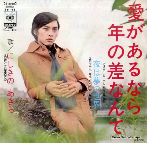 NISHIKINO, AKIRA smell of your perfume SONA86146 - front cover