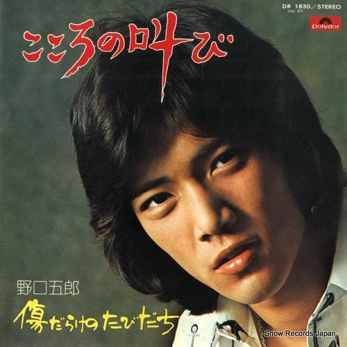 NOGUCHI, GORO kokoro no sakebi DR1830 - front cover