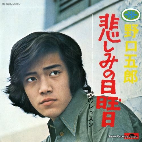 NOGUCHI, GORO kanashimi no nichiyobi DR1680 - front cover