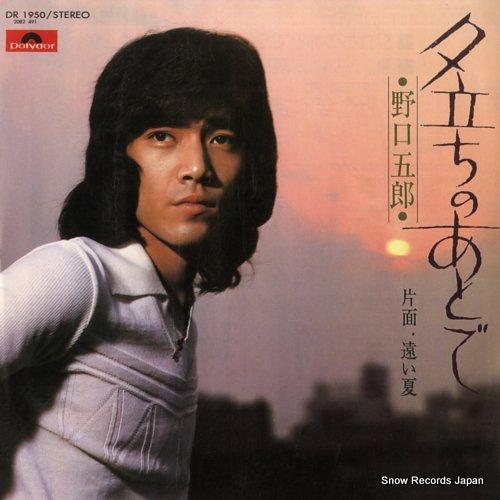 NOGUCHI, GORO yudachi no atode DR1950 - front cover