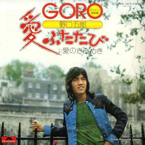 NOGUCHI, GORO ai futatabi DR1875 - front cover
