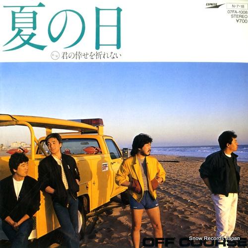 OFF COURSE natsu no hi 07FA-1008 - front cover
