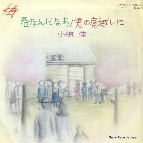 OGURA, KEI kimi no katagoshi ni DKQ1010 - front cover