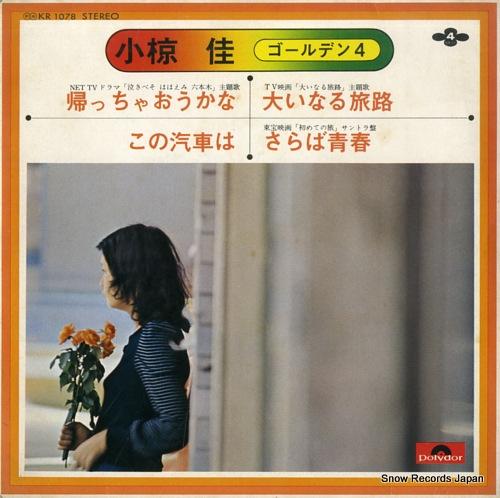 OGURA, KEI golden 4 KR1078 - front cover