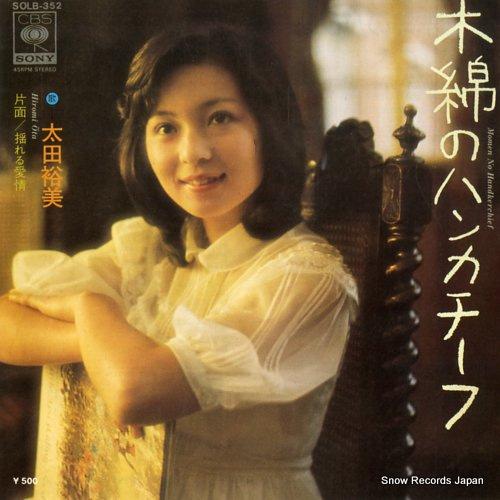 太田裕美 木綿のハンカチーフ